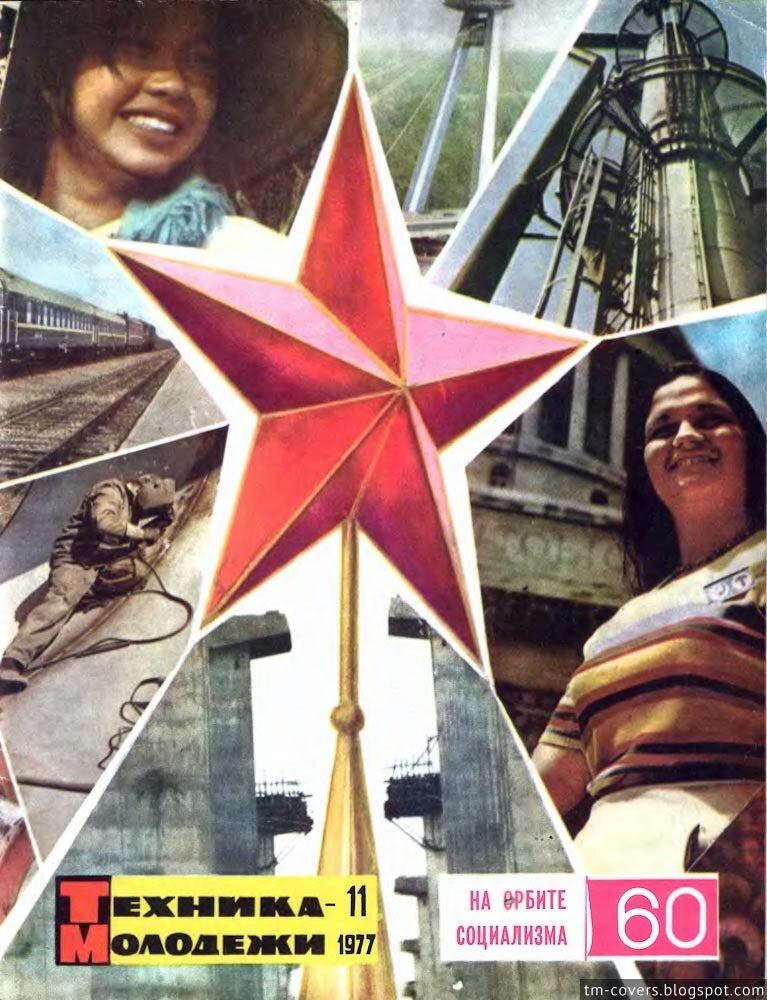Техника — молодёжи, обложка, 1977 год №11