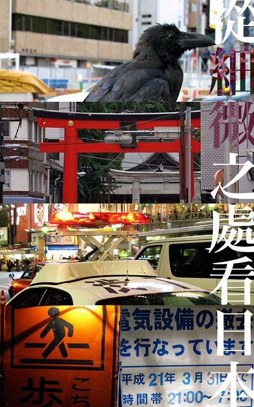 五樣:從細微之處看日本