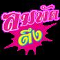http://line.me/S/sticker/12298