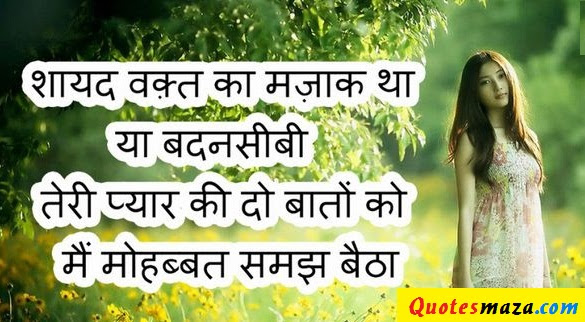 Love Romantic Quotes For Her In Hindi Mit Hillel