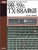 9R‐59とTX‐88A物語―わが青春の高一中二+807シングル (Radio Classics Books)
