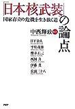 「日本核武装」の論点―国家存立の危機を生き抜く道