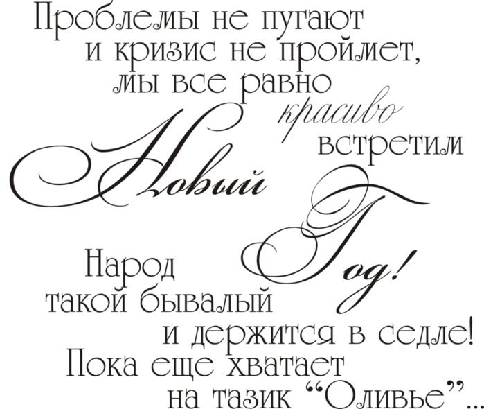 Короткие надписи для открыток с новым годом, тиснением