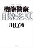 機龍警察 自爆条項  (ハヤカワ・ミステリワールド)
