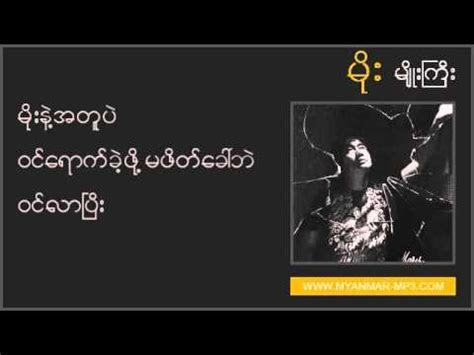 myo gyi moe  myanmar song youtube