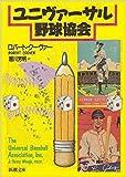 ユニヴァーサル野球協会 (新潮文庫)