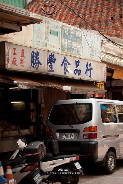迪化街最早的店舖