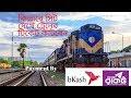 ট্রেনের অগ্রিম টিকিট অনলাইন || How to Purchase Train Ticket | EngALaminBD