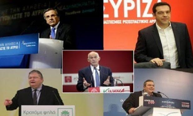 samaras-tsipras-venizelos-papandreou-kammenos