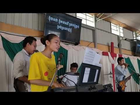 បទ ព្រះយេស៊ូវ (live) by SGC band