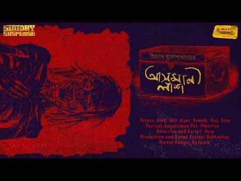 SundaySuspense | Daroga Priyonath | 16th February 2020 | Asmaani Laash