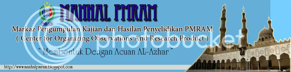 manhal pmram