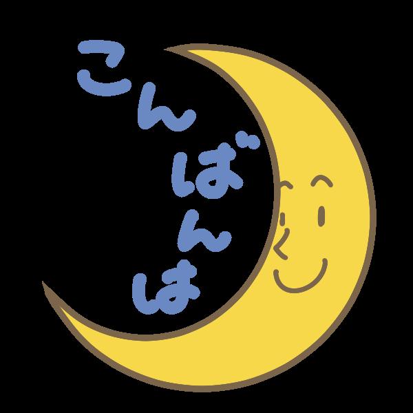 お月さまのこんばんはのイラスト かわいいフリー素材が無料の