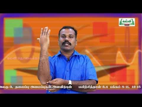 3rd Maths அமைப்புகள் - அளவீடுகள் அலகு 3, 4 Kalvi TV