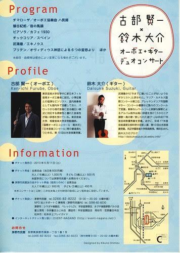古部&鈴木デュオコンサート2013年7月チラシ裏 by Poran111