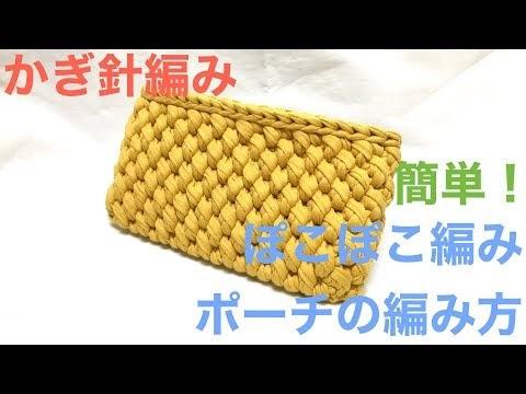 Crochet : Fácil! Como tricotar uma bolsa