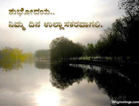 Good Morning Kannada Scrap For You Post Card From 365greetingscom