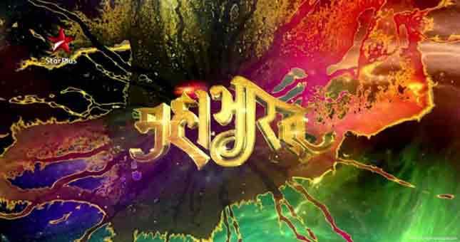Tv serial mahabharat