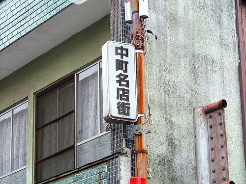 そっちが「銀座」なら、こっちは「名店街」だ!