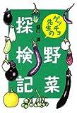 ゲッチョ先生の野菜探検記