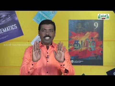 கவிதைப் பேழை Std 9  தமிழ் இயந்திரங்களும் இணையவழி பயன்பாடும் Kalvi TV