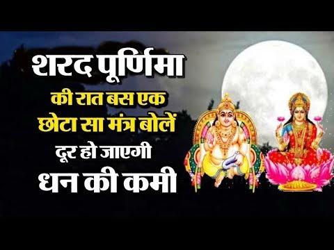 Sharad Purnima की रात बस एक छोटा सा मंत्र बोलें , दूर होगी धन की कमी