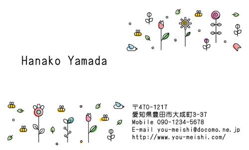かわいいデザイン名刺 花畑をかわいくあしらったボールペンイラスト