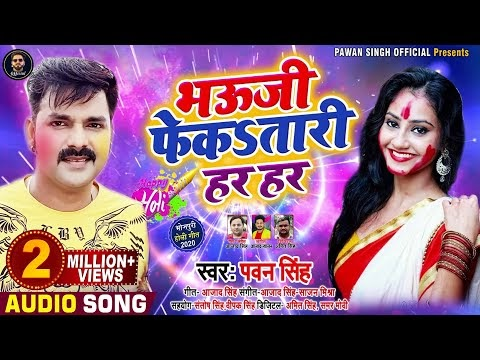 भऊजी फेकतारी हर हर - New Bhojpuri Holi Song Download Lyrics