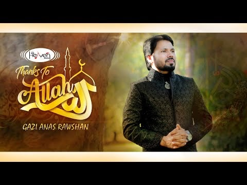 Give Thanks To Allah    Zain Bhikha   Islamic Song Lyrics