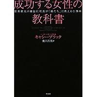 成功する女性の教科書