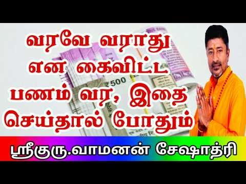 DO THIS TO GET BACK YOUR LOST MONEY | வராத பணம் வர | VAMANAN SESHADRI TIPS