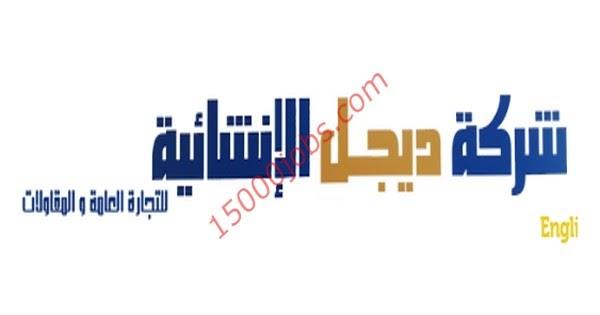 شركة ديجل الإنشائية بالكويت تطلب مهندسين مدنيين