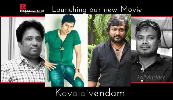 Jeeva's Kavalai Vendam crew details...