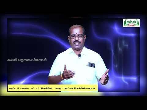 11th Basic Civil Engineering அடிப்படை கட்டட வரைபடம் பாடம் 1 Kalvi TV