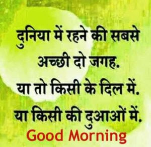 Good Morning Image In Hindi 300 Morning Quotes Pictures Photo