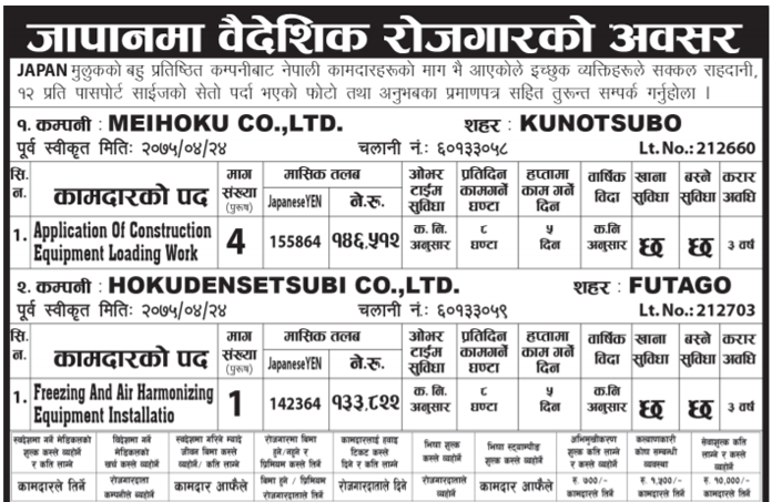 Japan Job Demand For Nepali Citizens Job Finder In Nepal