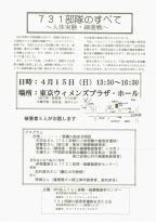 4月15日(日)731部隊のすべて