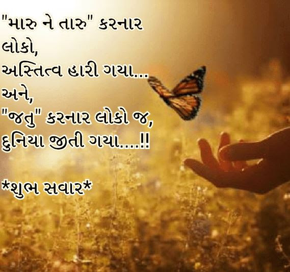 Top 30 Good Morning Images In Gujarati Download In Hd