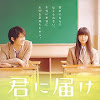 Kimi Ni Todoke Movie