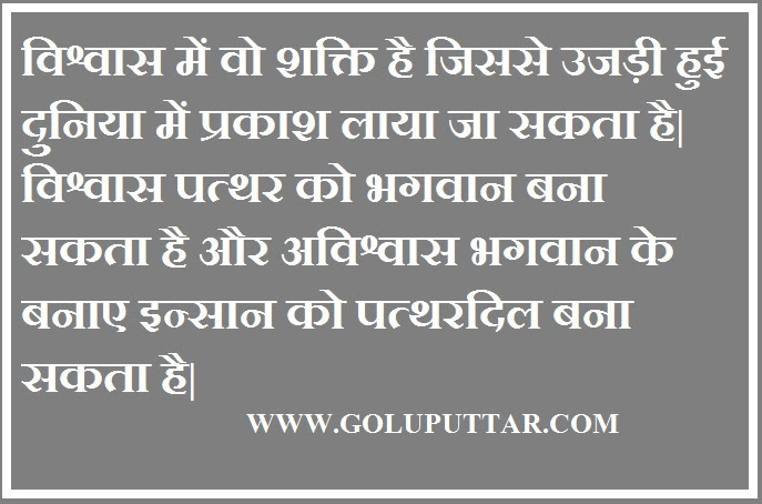 Awesome Hindi Quote Thought Of The Day Power Of Trust