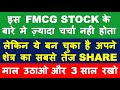 Get|13+] Top Growth Stocks India 2020 Background