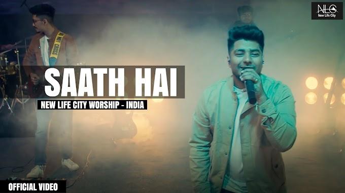 Saath Hai |  साथ है New Christian Song (2021) Lyrics | NEW LIFE CITY CHURCH