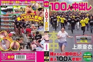 AVOP-069 100 People � Nakadashi Uehara Ai