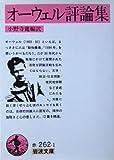 オーウェル評論集 (岩波文庫 赤 262-1)