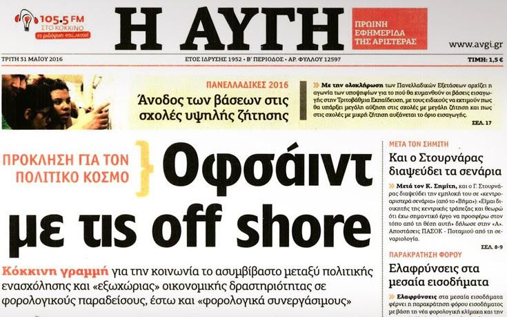Η «Αυγή» βγάζει «οφσάιντ» την κυβέρνηση για τις offshore υπουργών