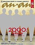 anan (アンアン) 2016年 4月20日号 No.2000 [雑誌]