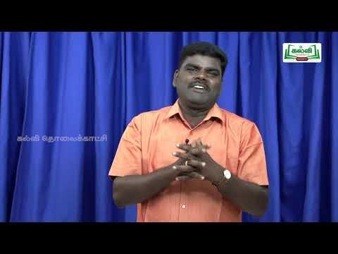 முப்பரிமாணம் Std 12 TM Maths  Vagaikelu Samanpaadugal Kalvi TV