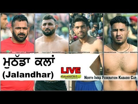 [Live] Mothada Kalan (Jalandhar) North India Federation Kabaddi Cup 16 Feb 2018