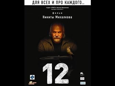 Двенадцать 2007 - полный фильм