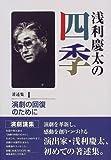 浅利慶太の四季―著述集 (1)